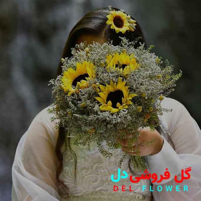دسته گل عروس با آفتابگردان